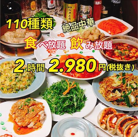 本場の中華料理をリーズナブルに楽しめる!食べ放題もありますよ☆