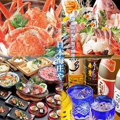 日本海庄や ユーカリが丘南口店の写真