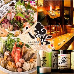 北海和食 × 日本酒 漁火−いさり− 新宿店の写真