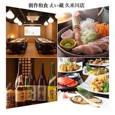 あごひげ酒場 久米川店 別館の写真