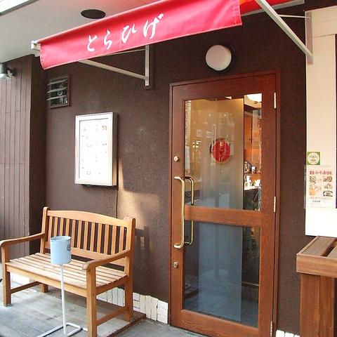 日吉駅より徒歩3分!洋食をはじめ様々な手作り料理を【とらひげ】へどうぞ!