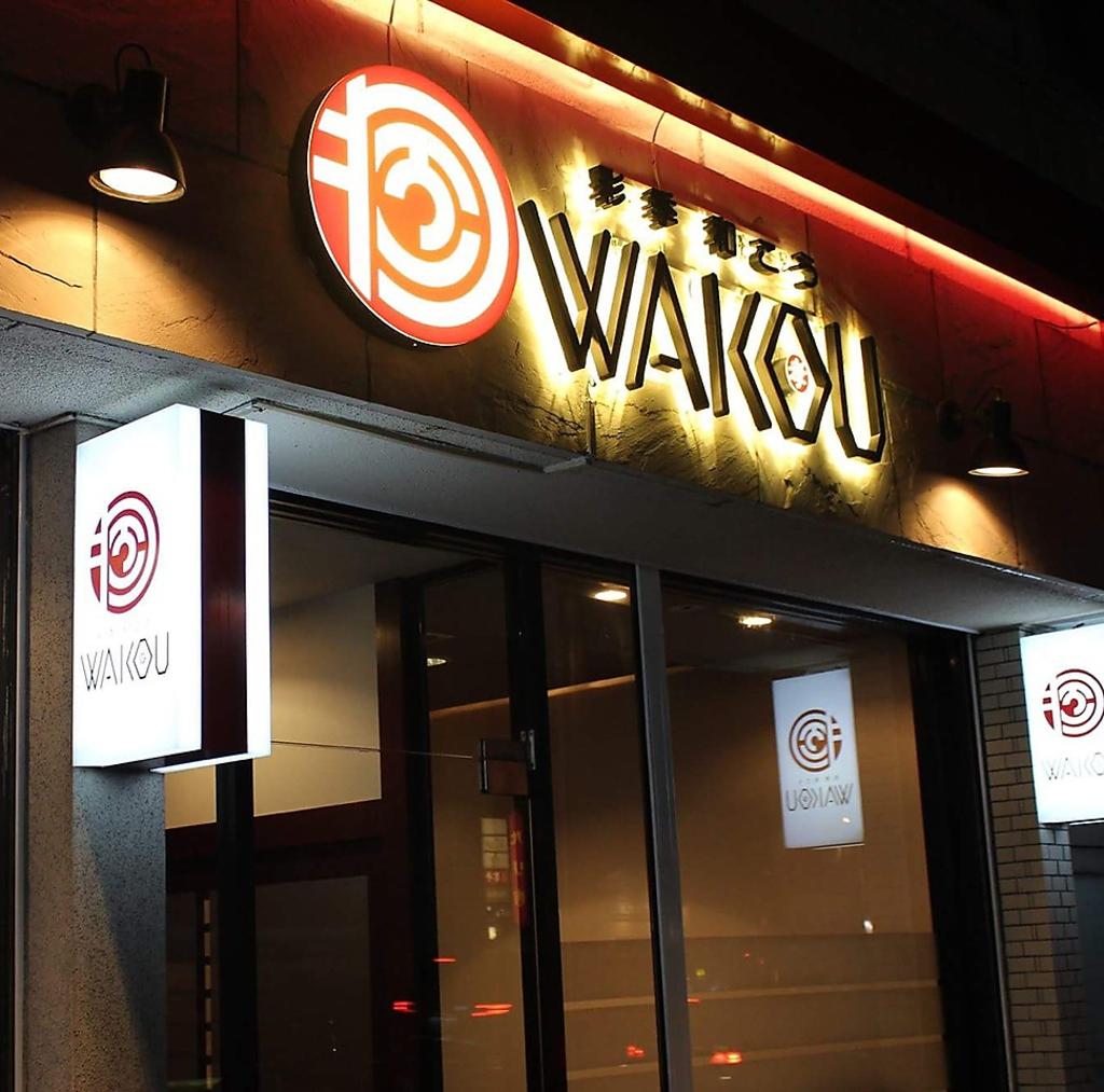 彩季 和こう -WAKOU-|店舗イメージ1