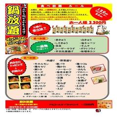 赤から 新宿歌舞伎町店のコース写真