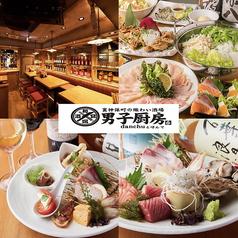 海鮮&地鶏専門店 男子厨房の雰囲気1