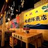 越前鮮魚店 片町店のおすすめポイント3