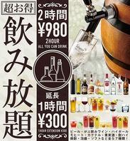 【50種以上から選べる!】2時間飲み放題⇒980円