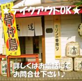 高松 骨付鳥 天道のおすすめ料理2