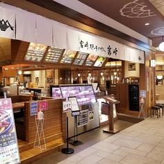 宮崎ステーキハウス霧峰 上尾店の写真