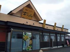 京いぶき 近江八幡店の雰囲気1