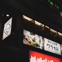 肉と日本酒バル ワラカド 船橋店の外観1