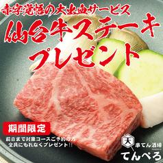 串てん酒場 てんぺろ 仙台駅前本店のおすすめ料理1