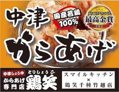 スマイルキッチン 鶏笑 千種竹越店の写真