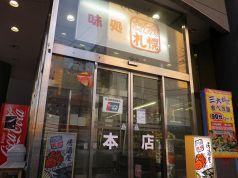 おれの札幌本店の写真