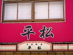 中華料理 平松