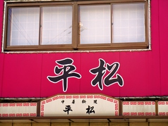 中華料理 平松の写真