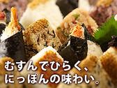 おむすび権米衛 水道橋・飯田橋アイガーデンテラス店の雰囲気2