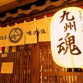九州魂 錦糸町店 (錦糸町)