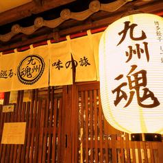 九州魂 銀座一丁目店の写真