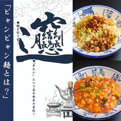 西安麺荘 秦唐記の写真