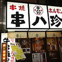 鶴橋 串八珍
