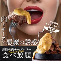 《悪魔の肉チーズタワー食べ放題》肉×チ~ズ♪食べたら止まらない、悶絶級の悪魔的な美味しさ!