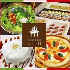 伊太利亜厨房 KUUの写真