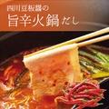 料理メニュー写真【四川豆板醤】の旨辛火鍋だし