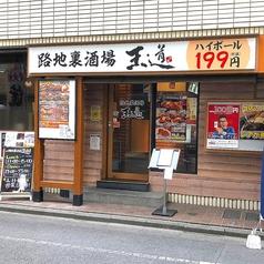 路地裏酒場 王道 木場店の写真