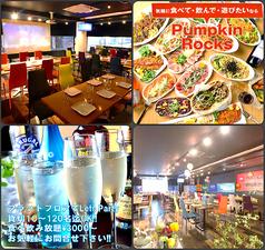 貸切パーティースペース PumpkinRocks パンプキンロックス 京都河原町店