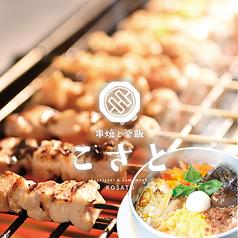 串焼と釜飯 こさとの写真