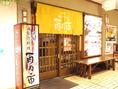 大阪梅田駅高架下、かっぱ横丁にございます。
