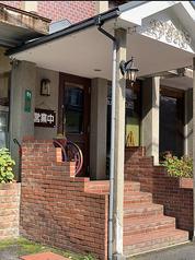 コーヒーハウスホアンカン 橋立店の写真