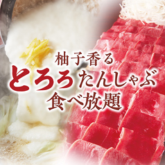 温野菜 名古屋栄店の写真
