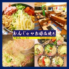 もんじゃお好み焼き TAKA 竹ノ塚店の写真