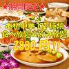 本格中華 台湾餃子店 曙橋店