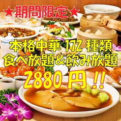 本格中華 台湾餃子 曙橋店の写真