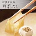 料理メニュー写真【有機大豆】の豆乳だし
