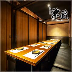 横浜 地鶏と個室 兼政の写真