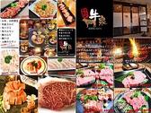 仙台牛焼肉 牛泉のおすすめ料理2