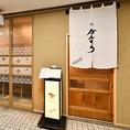 当店系列店「ごしき」の隣、かんてらの暖簾が目印です。