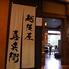 炭火焼干物食堂 越後屋 喜兵衛 水道橋 飯田橋アイガーデンテラス店のロゴ