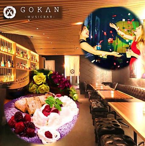 Musicbar GOKAN