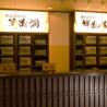 祥楽の湯 しょうらくのゆ 津幡店のおすすめポイント2
