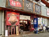 麺や 唯桜 埼玉のグルメ