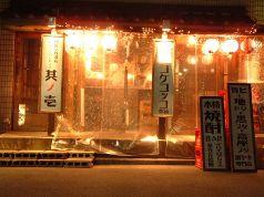東京コケコッコ本舗 阿佐ヶ谷店の画像