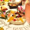 【お祝い事お手伝いさせて下さい】誕生日、記念日、同窓会、歓送迎会などお祝い事は、当店で♪ホールケーキのご用意、店内BGM(お誕生日ソング)など…!盛り上がること間違いなし◎スタッフが一丸となってサプライズをお手伝いします!心に残る記念日を当店でお過ごしください♪
