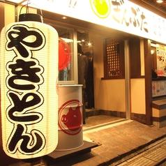 ぎんぶた 赤坂本店の写真