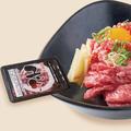 料理メニュー写真九州産国産牛ユッケ