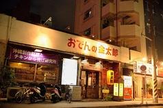 沖縄大衆酒場 おでんの金太郎の特集写真