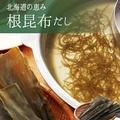 料理メニュー写真【北海道の恵み】釧路根昆布だし
